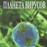 Карл Циммер — Планета вирусов