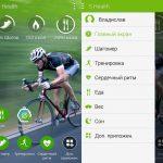 S Health by Samsung – не только лишь все