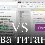 Битва титанов: Evernote vs OneNote 2013