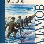 Колымские рассказы — 1966