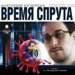 Сноуден — шпион или информатор?