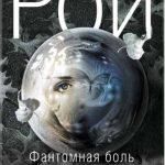 Фантомная боль (2015)