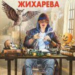 Богатыристика Кости Жихарева (2013)