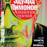 Апология чукчей (2013)