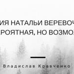 История Натальи Веревочкиной невероятная, но возможная