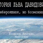 История Льва Давидовича, невероятная, но возможная
