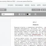 Пробуем альтернативы Scrivener (yWriter, oStoryBook и CeltX)
