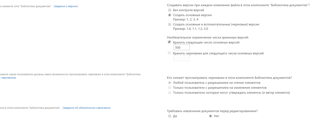 sharepoint sites, settings, настройки