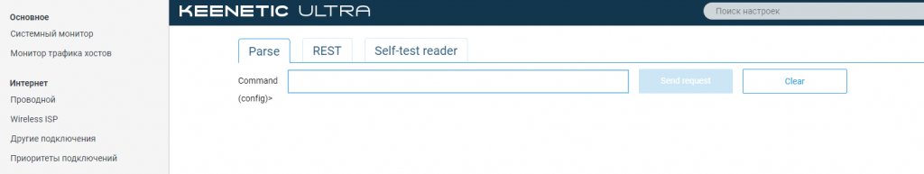keenetic ultra основное Parse rest self-test web-cli cli web