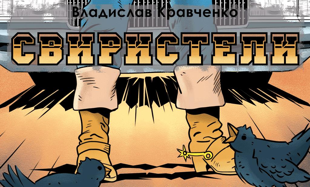 Свиристели, владислав, кравченко, vladislav, kravchenko, boots, birds, сапоги, птицы, подковы, джинсы, бампер, машина, рассказ, техас