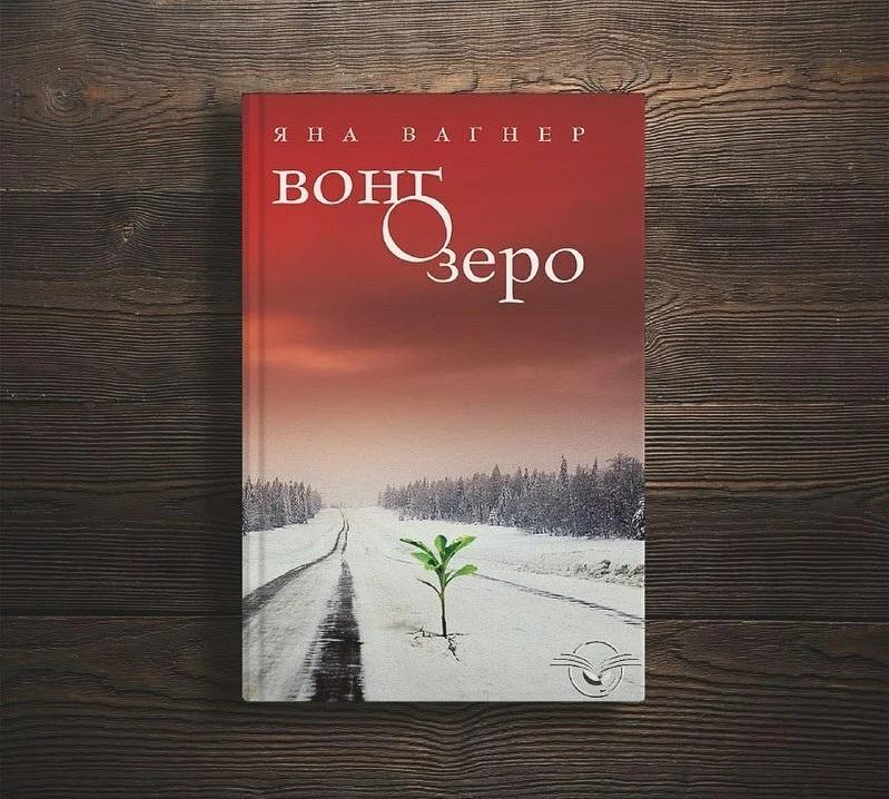 книга, вонг, озеро, яна
