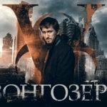 Вонгозеро (2011) vs Эпидемия (2019)