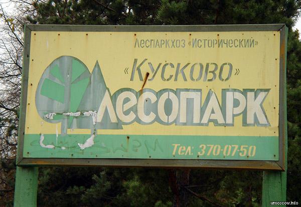 An entrance sign (Табличка у входа)