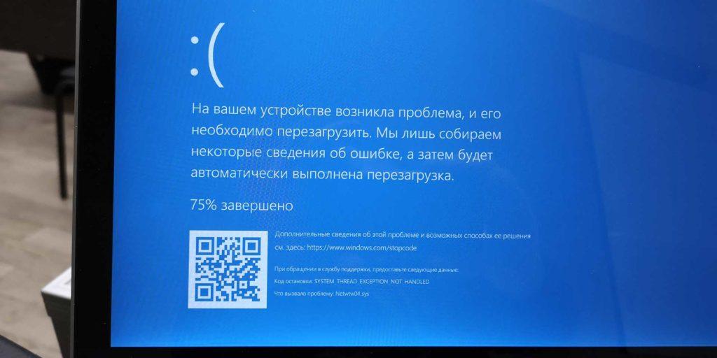 BSOD, синий экран, драйвер Intel, netw4w04.sys