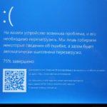 Как Intel не умеет писать драйвера или постоянные «синие экраны смерти» на Win10 при использовании Intel Wi-Fi