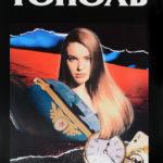 Чужое лицо (1983)